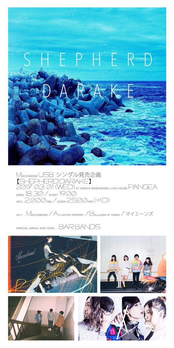 3/1 USBシングル「SHEPHARD DARAKE」レコ発企画決定!