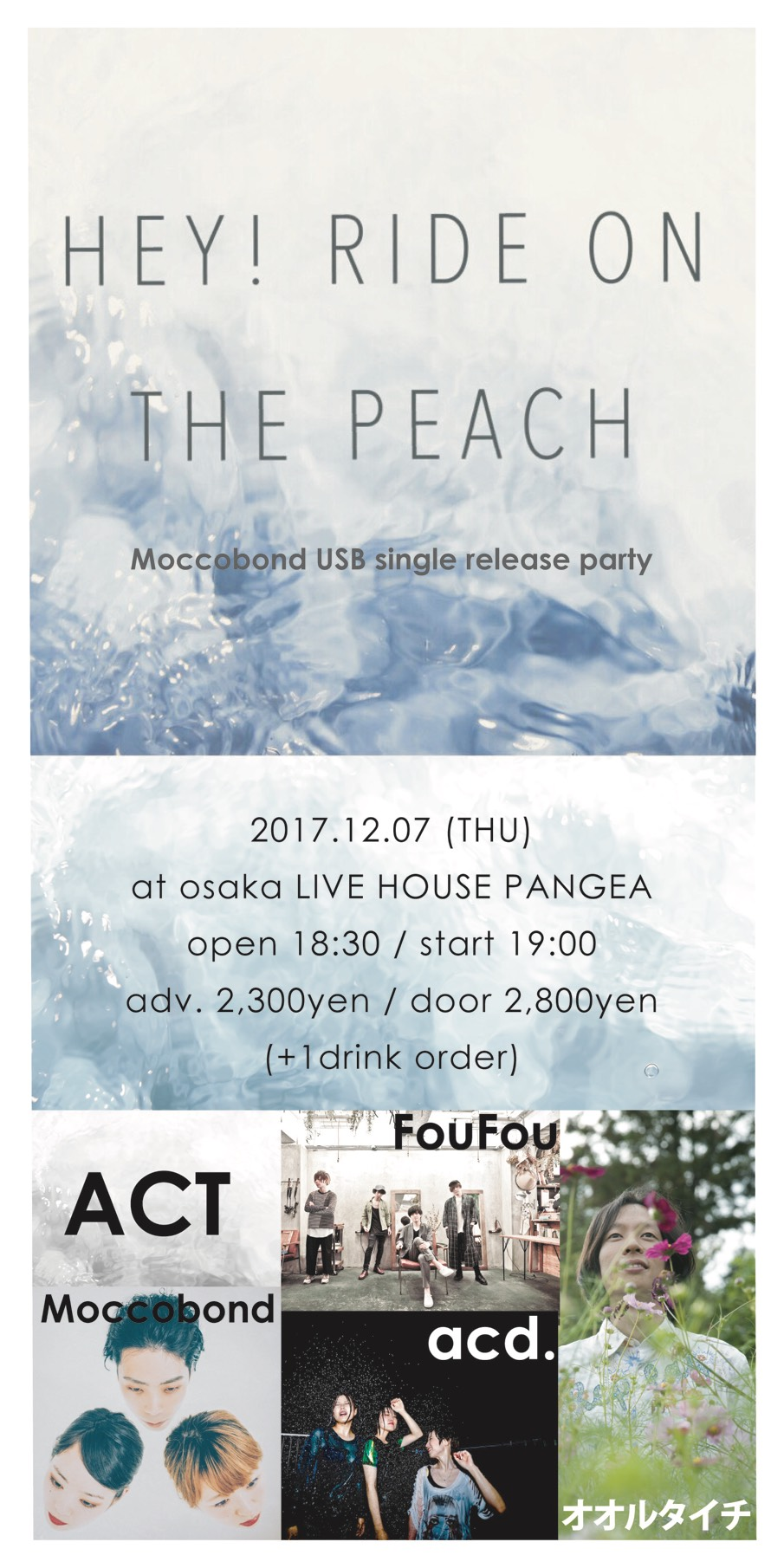 12/7 USB single release party (FINAL)