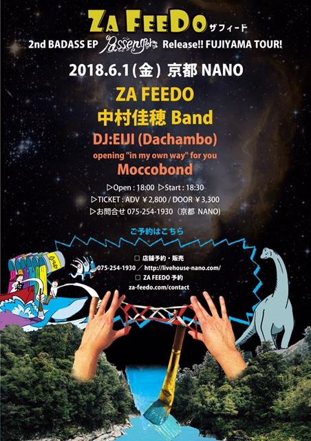 ZA FEED 2nd BADASS EP Release!! FUJIYAMA TOUR
