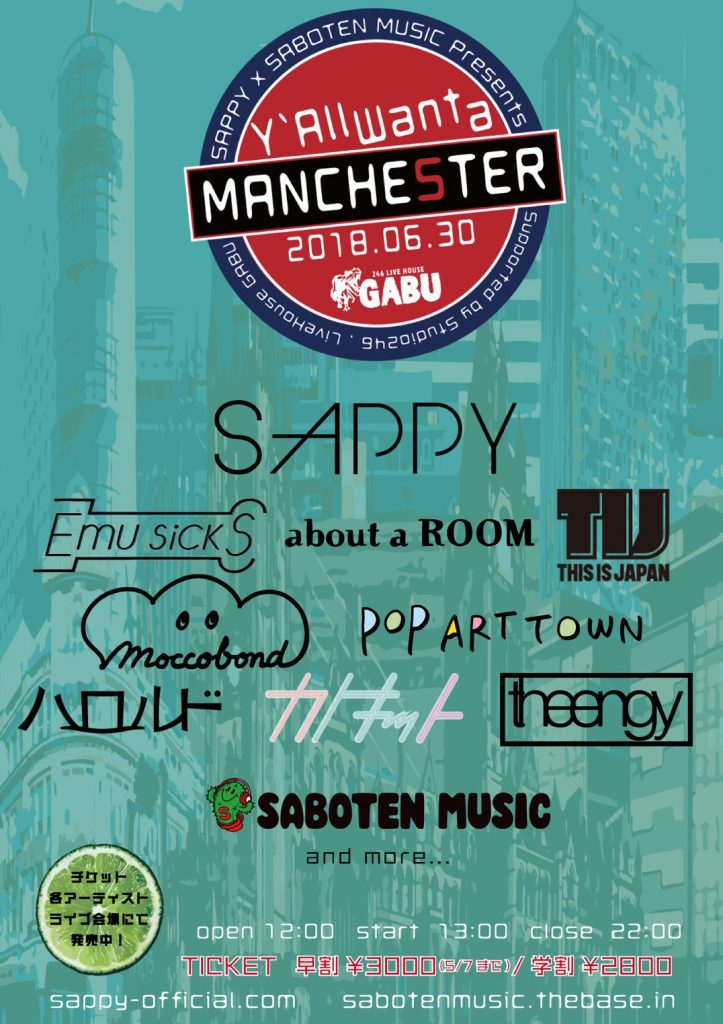SAPPY×SABOTEN MUSIC presents 「Y`All Want a MANCHESTER(ヤルワナマンチェスター)」 supported by Studio246