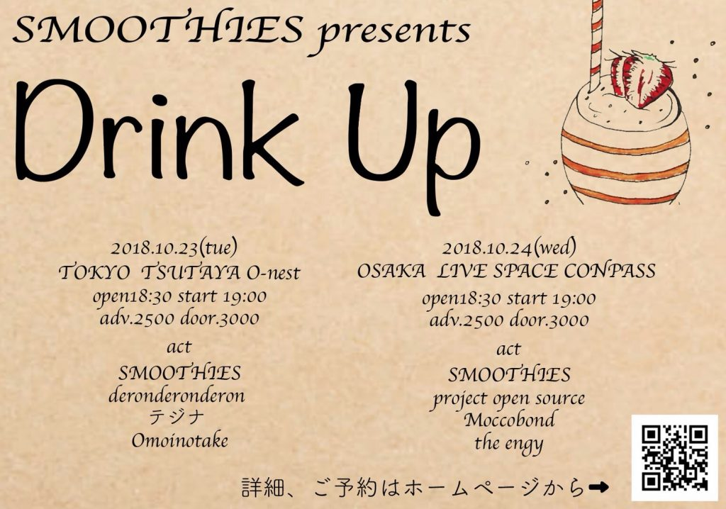 SMOOTHIES presents 「Drink Up」