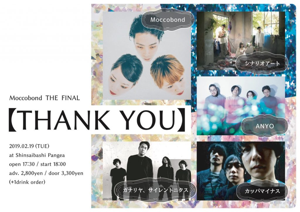 Moccobond the final 【THANK YOU】